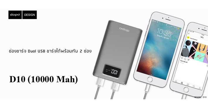 power bank dopo D10 (10000 mah)